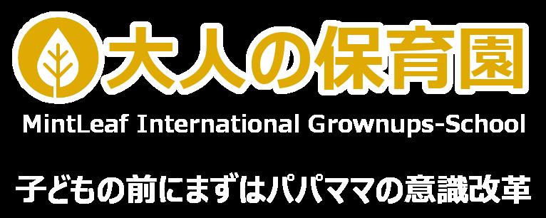 ミントリーフ運営会社社長・森田昭仁のブログ